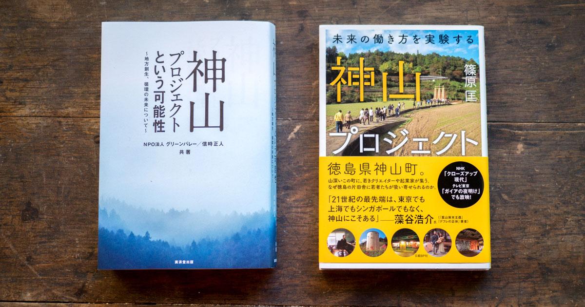 神山町の本を読む|メルカド書店 Vol.03