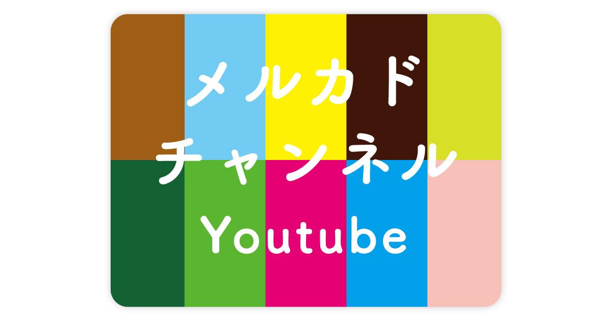 メルカドチャンネル|Youtubeで配信中のムービーをご紹介!