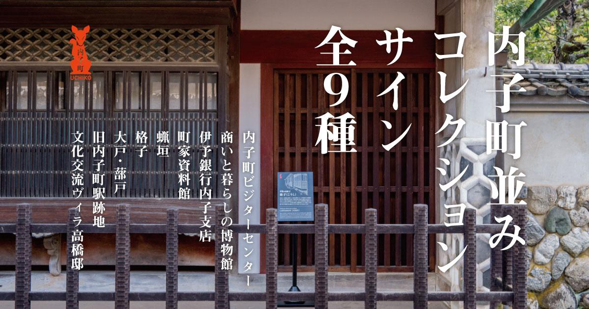 内子町×メルカドデザイン!内子町並コレクション全9種