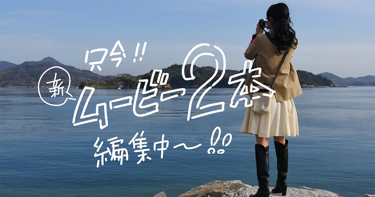 只今!新ムービー2本編集中~!