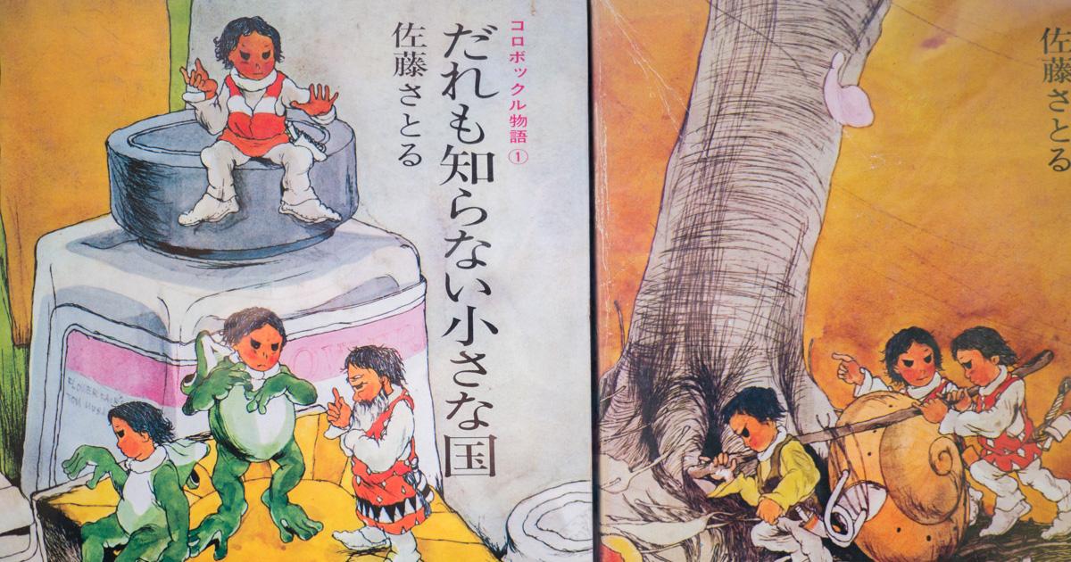 ぼくの原点|佐藤さとる先生の作品|メルカド書店 Vol.05