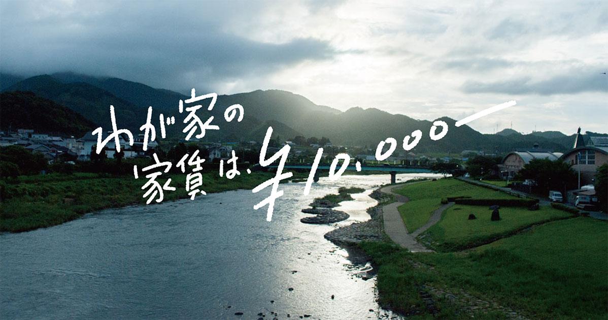 わが家の家賃は1万円!|田舎移住コスト編