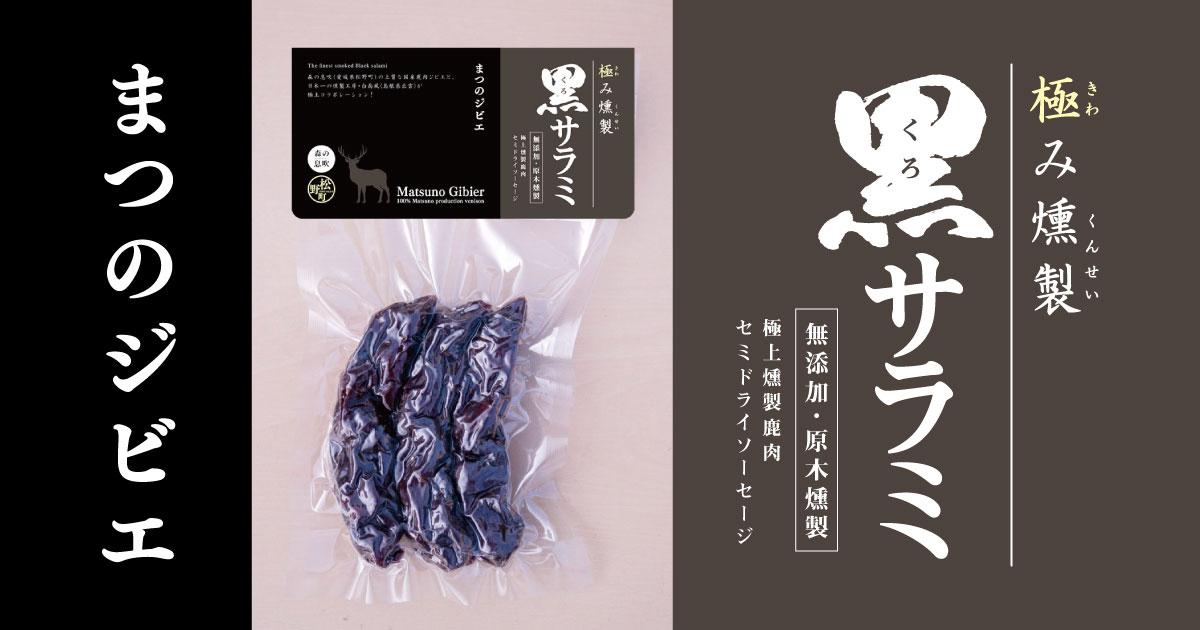 まつのジビエ|極み燻製黒サラミ|森の息吹