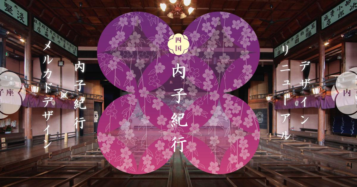 内子紀行×メルカドデザイン|2017