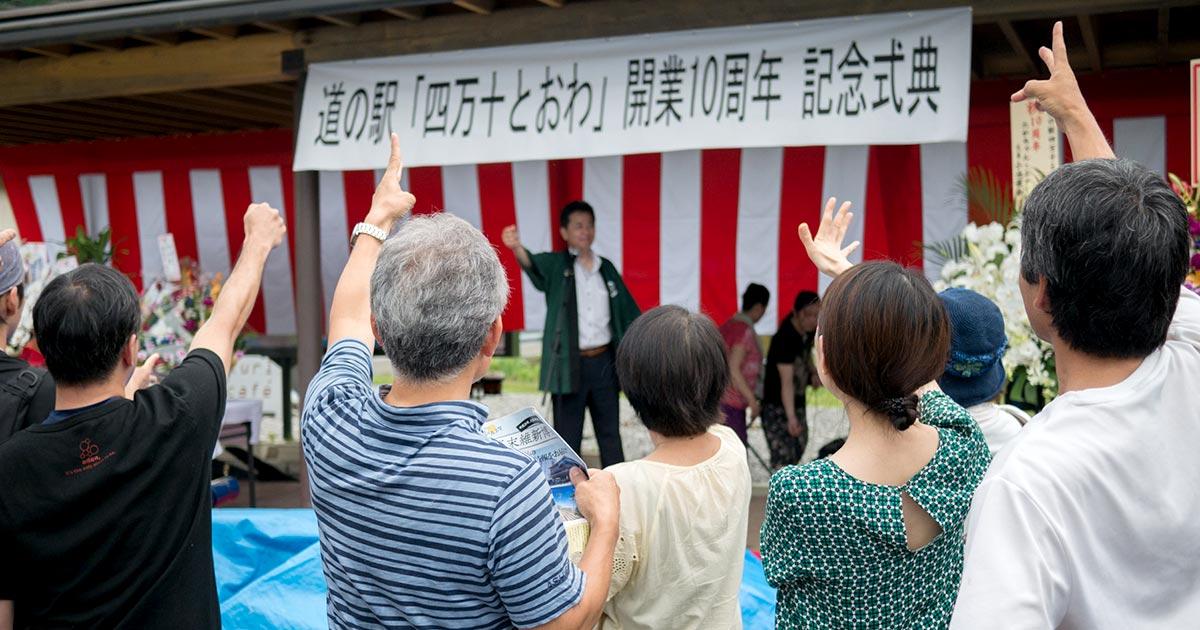 道の駅とおわ|10周年イベントに行ってきた!|高知四万十
