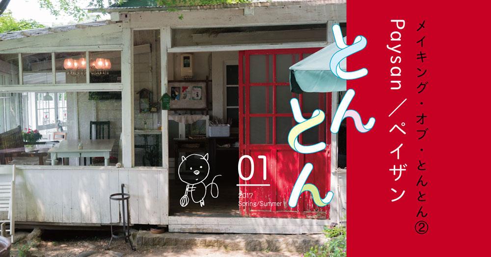 メイキングオブとんとん02|ペイザン|しまなみ海道のパン屋さん