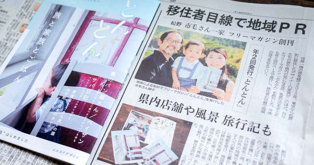 速報|雑誌とんとん①|愛媛新聞9/5朝刊で紹介されました!