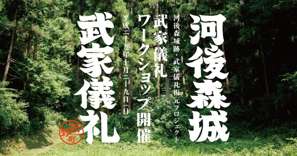 松野町|河後森城武家儀礼|チラシデザインしました|愛媛