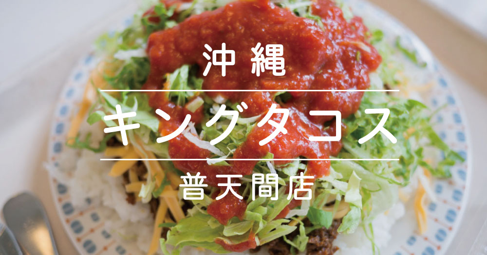 沖縄|キングタコスに行ってきた!|普天間店|キンタコ