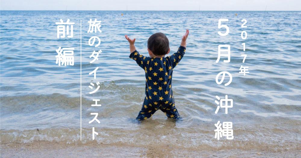 1歳半のひーくんと行く沖縄2017!①|リザンシーパークホテル谷茶ベイのコスパが相変わらず良すぎる