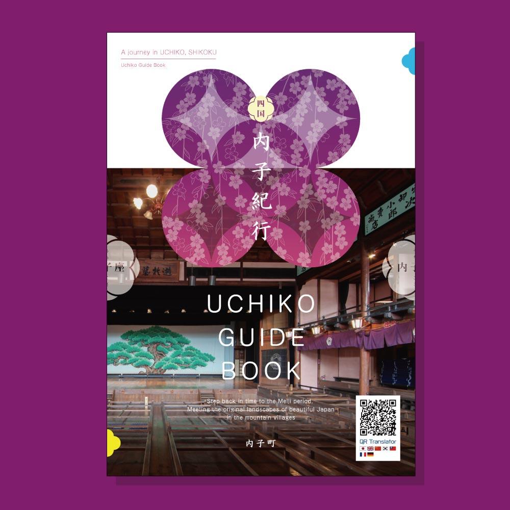"""""""Uchiko Kikou"""" Uchiko Guide Book"""