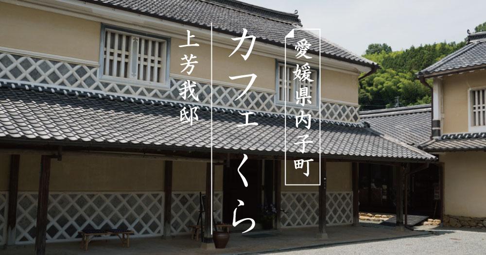 内子町|カフェ くら|町並みの穴場カフェ|上芳我邸