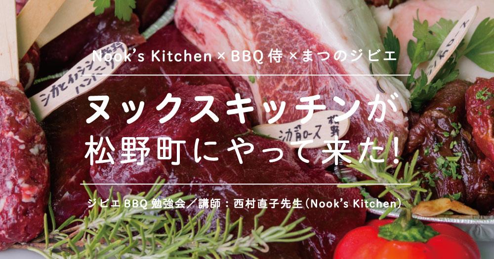 松野町|ヌックスキッチンが松野町にやって来た!|ジビエ