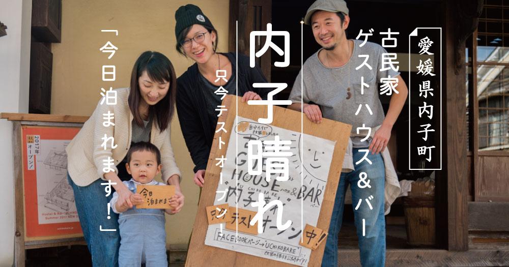 内子町|古民家ゲストハウス内子晴れ|テストオープン中!