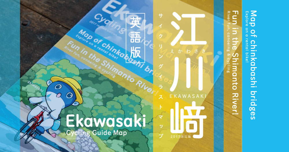 西土佐|江川崎イラストマップ2017〈英語版〉完成!