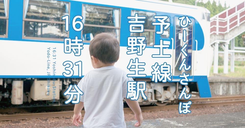 松野町|JR予土線吉野生駅 16時31分|鉄道ホビートレイン