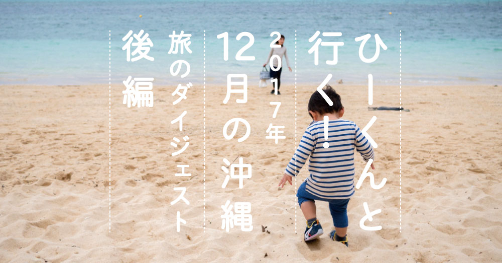 2歳のひーくんと行く12月の沖縄!|後編|リザンでのんびり|2017
