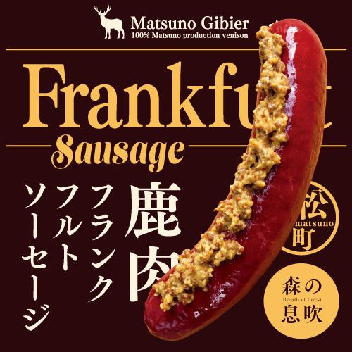 Matsuno Gibier, Venison Frankfurt Sausage