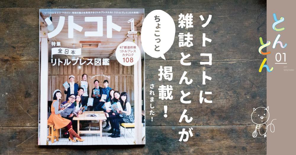 ソトコト1月号|雑誌とんとんがちょこっと掲載!