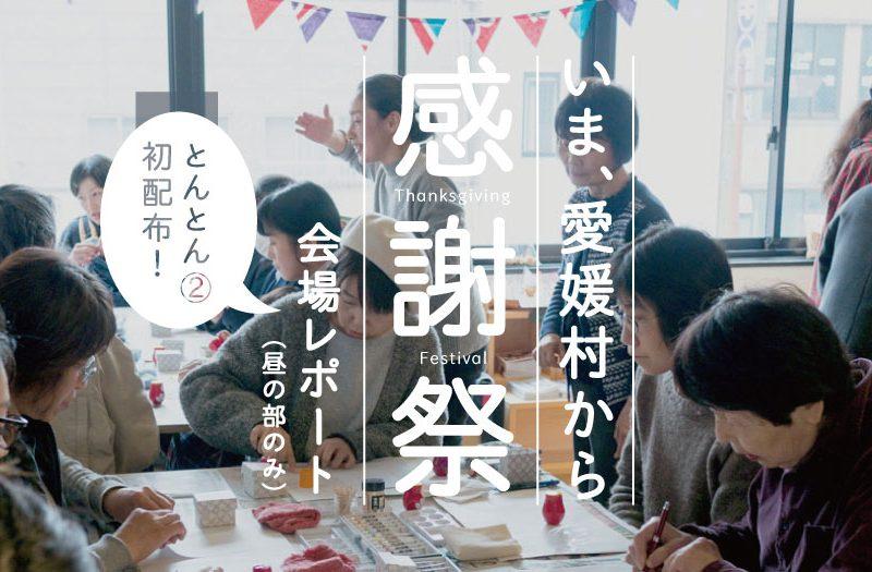 いま、愛媛村から感謝祭 とんとん②初配布! 松山