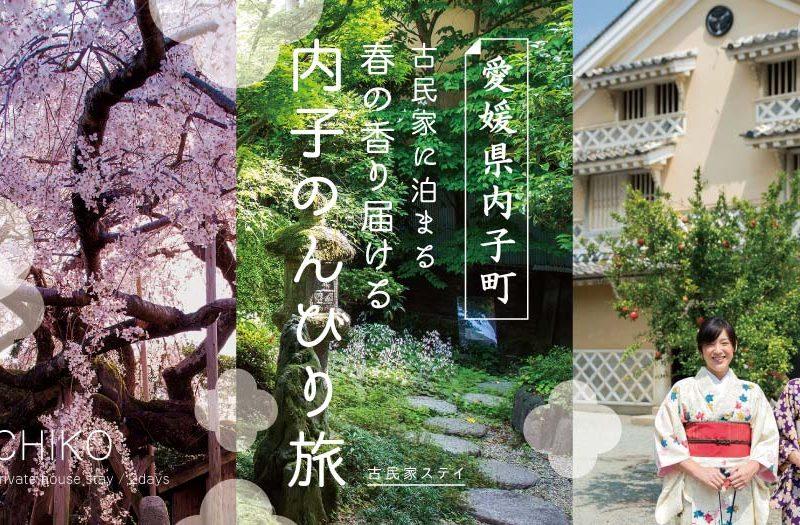 内子町|古民家に泊まる|春の香り届ける内子のんびり旅