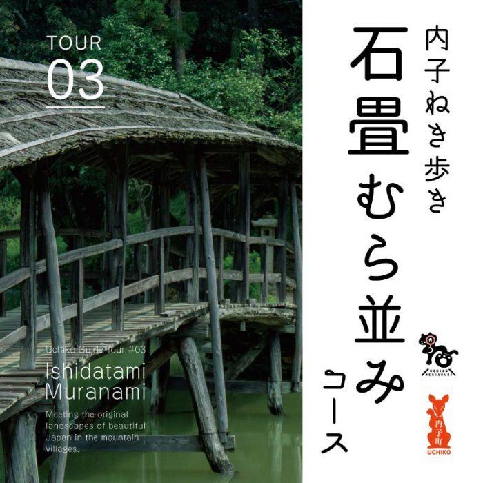 """Uchiko Neki-Aruki Guide Tour 03 """"Ishidatami-Muranami"""" Course"""