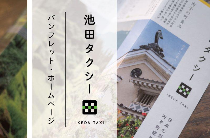 内子町 池田タクシー パンフレット&ホームページ