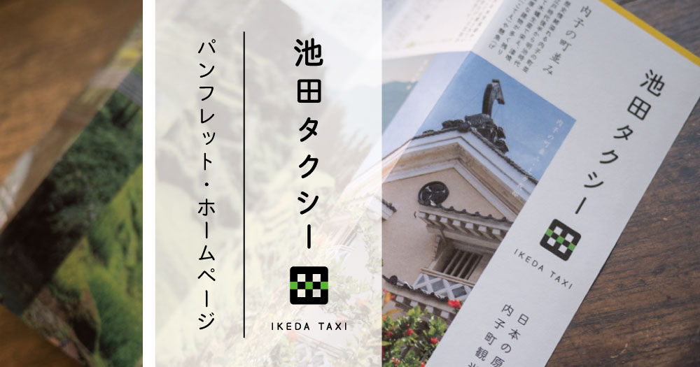 内子町|池田タクシー|パンフレット&ホームページ