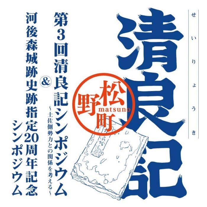 """""""Seiryou-ki"""" Symposium"""