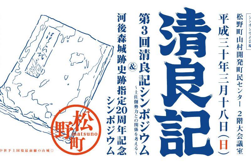 松野町 清良記シンポジウムチラシデザイン