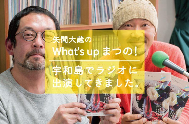 FMがいや|宇和島でラジオ出演してきました|What's up まつの!