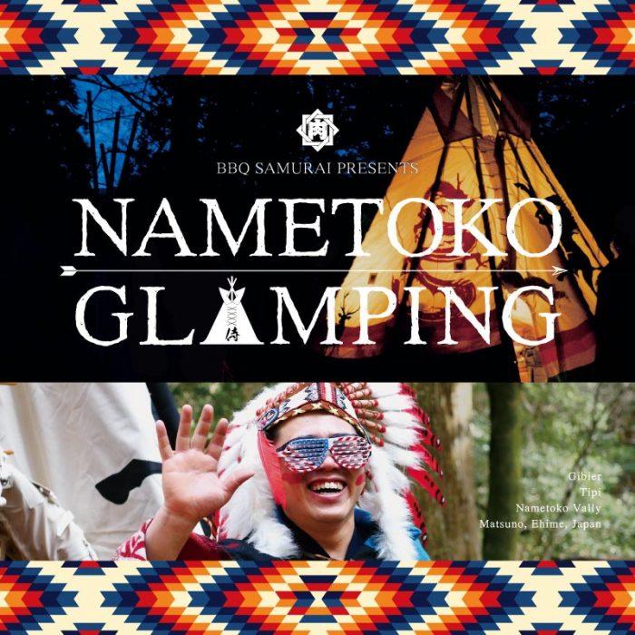 BBQ Samurai:NAMETOKO GLAMPING