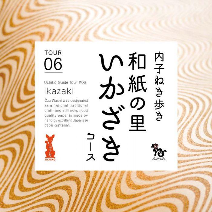 "Uchiko Neki-Aruki Guide Tour 06 ""Ikazaki"" Course"