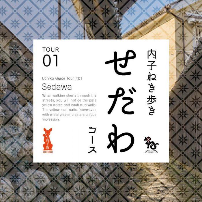 """Uchiko Neki-Aruki Guide Tour 01 """"Sedawa"""" Course"""