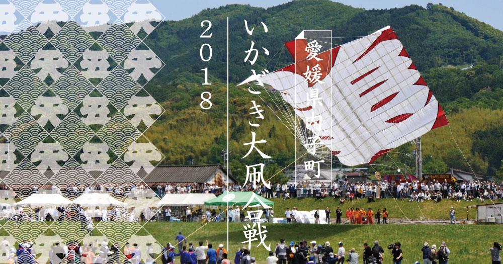 内子町|いかざき大凧合戦2018