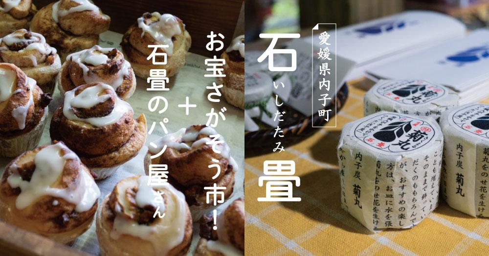 内子町|石畳|お宝さがそう市!&石畳のパン屋さん