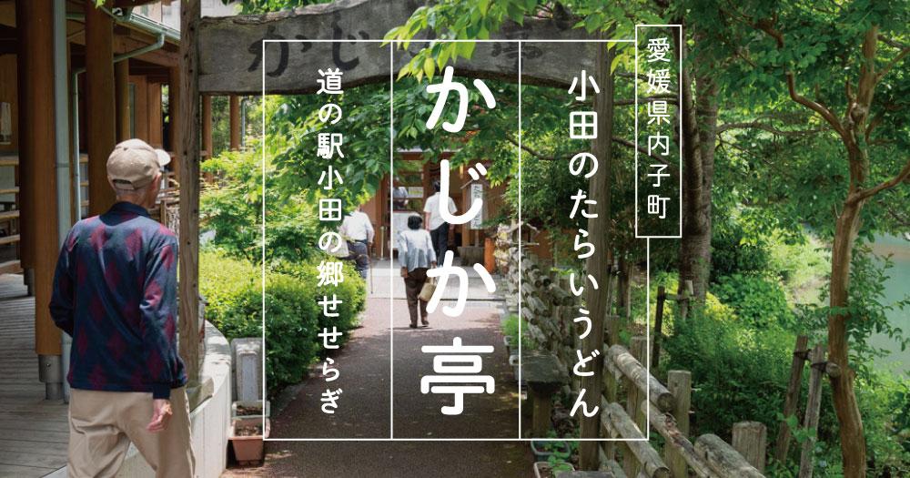 愛媛県内子町|小田名物たらいうどん「かじか亭」に行ってみた!