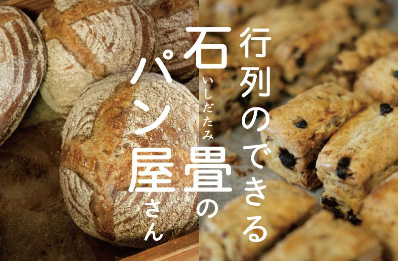 内子町|行列のできる石畳のパン屋さん