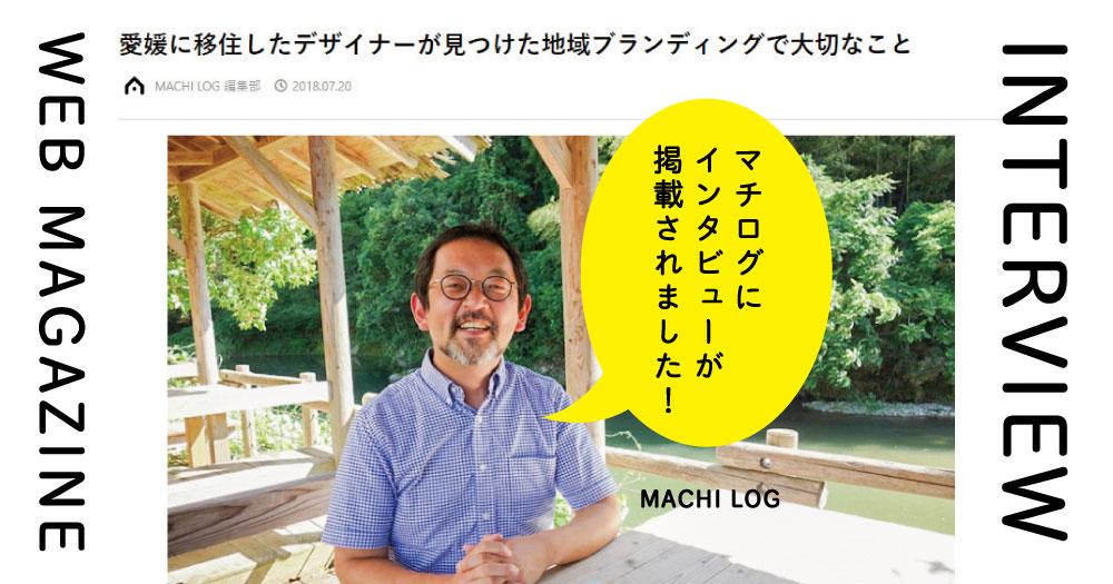 MACHI LOG にメルカドデザインのインタビュー記事が掲載されました!