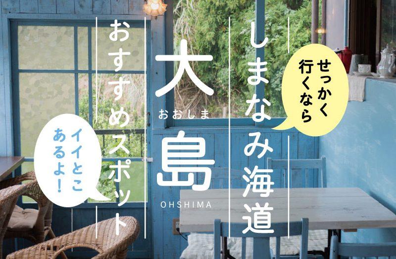 しまなみ海道!大島!おすすめ観光スポットまとめ!カフェ・亀老山展望台