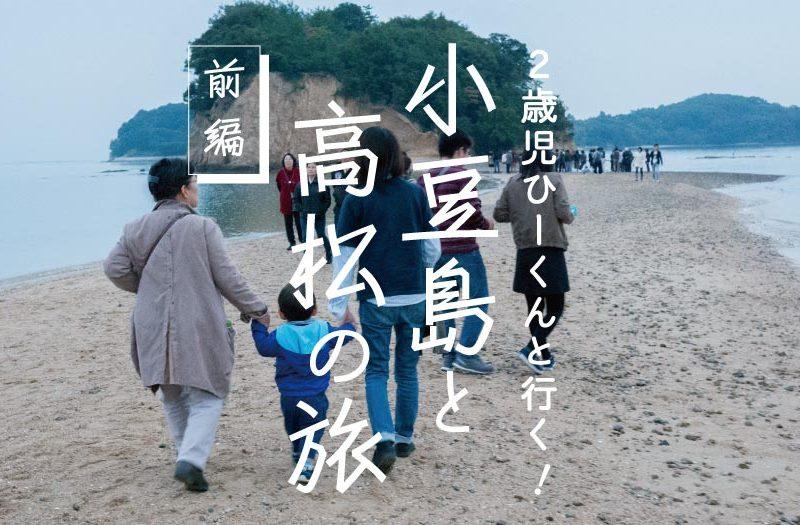2歳児ひーくんと行く四国!小豆島と高松の旅:前編|エンジェルロードと二十四の瞳映画村