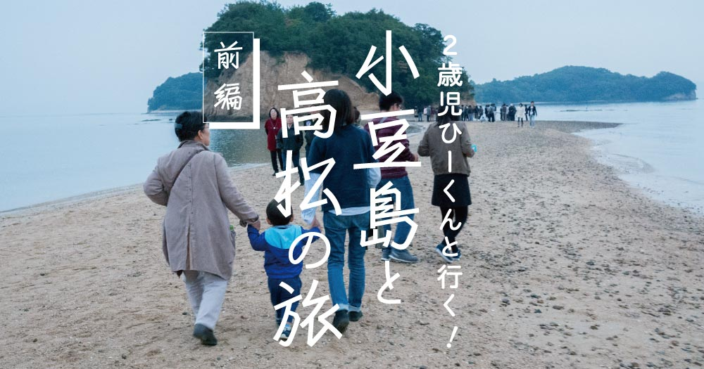 2歳児ひーくんと行く四国!小豆島と高松の旅:前編|エンジェルロード・二十四の瞳映画村