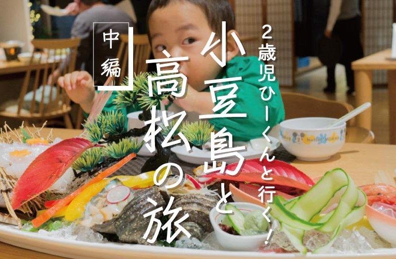 2歳児ひーくんと行く四国!小豆島と高松の旅:中編|エンジェルロードに一番近いホテル!小豆島国際ホテル