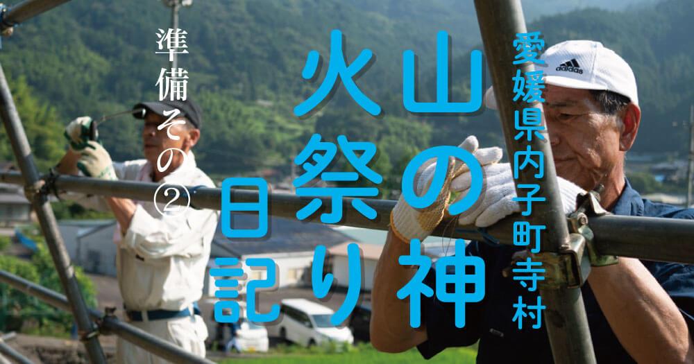 愛媛県内子町|寺村山の神火祭り日記②|タンカン組み!絵文字づくりスタート!