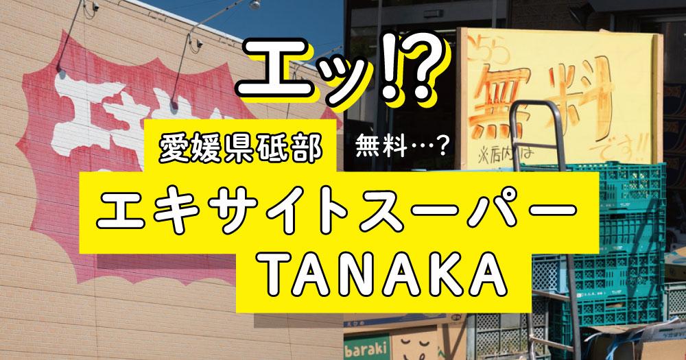 エッ!? 無料? エキサイトスーパーTANAKA!愛媛県の激安スーパー!砥部町(愛媛県)
