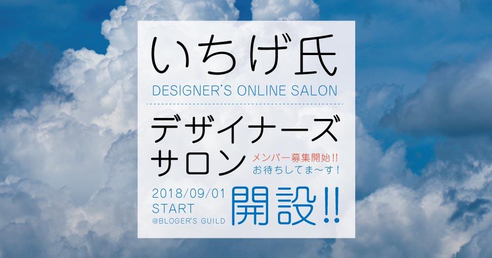 いちげ氏デザイナーズサロンはじめます!9/1スタート!メンバー募集中!