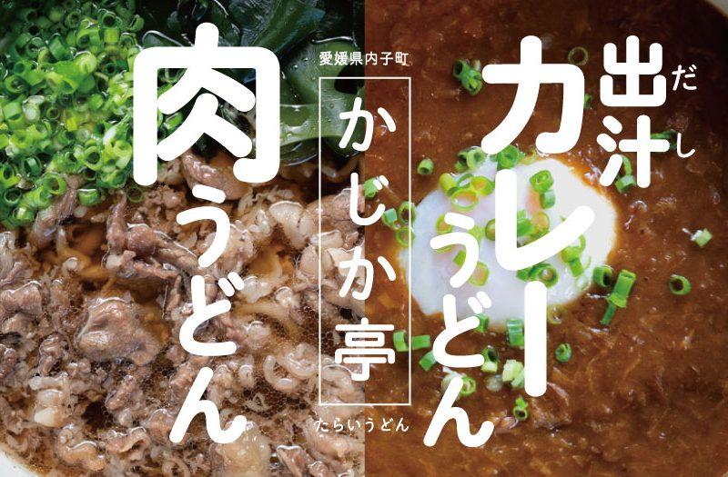 内子町小田|かじか亭の出汁カレーうどん&肉うどんが美味!