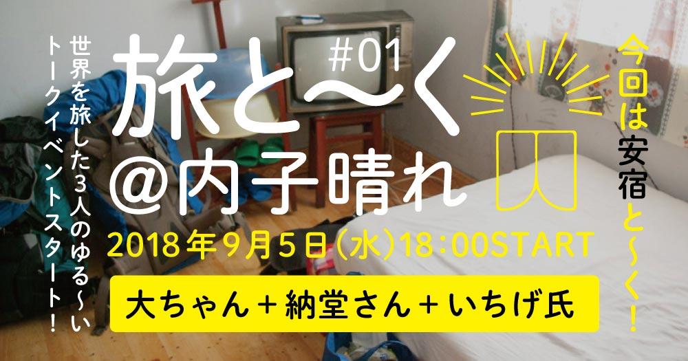 旅と~く!古民家ゲストハウス内子晴れでゆる~い新イベントスタート!【愛媛県内子町】