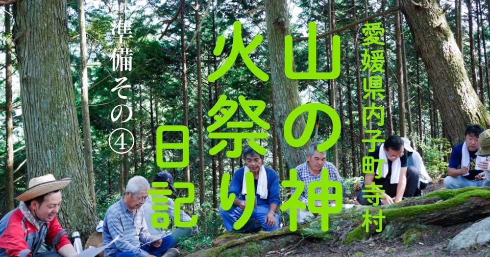 愛媛県内子町|寺村山の神火祭り日記④|愛宕山参り&バイパス沿い設営