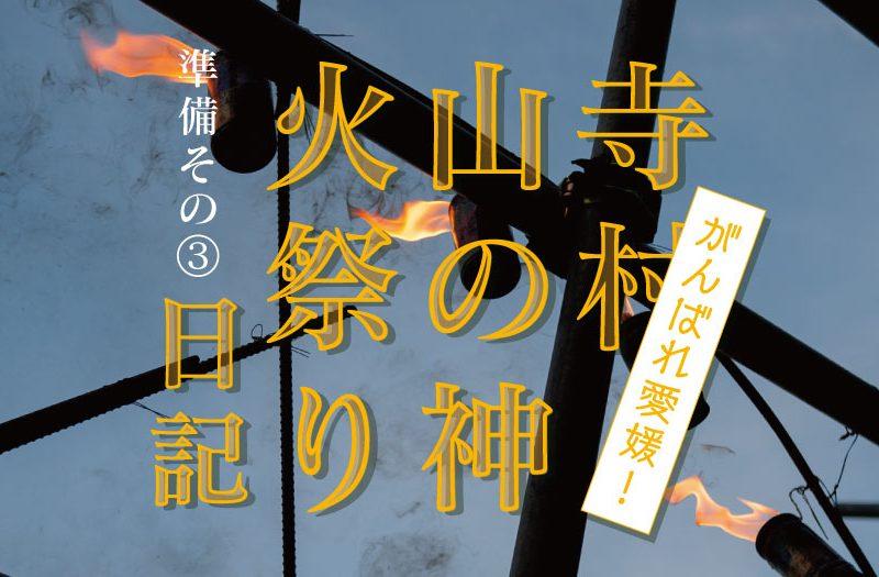 愛媛県内子町|寺村山の神火祭り日記③|絵文字完成!懇親会とテスト点灯